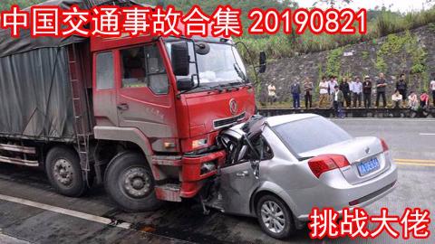 中国交通事故合集20190821:小孩鬼探头,不给车主留反映时间,就这样了