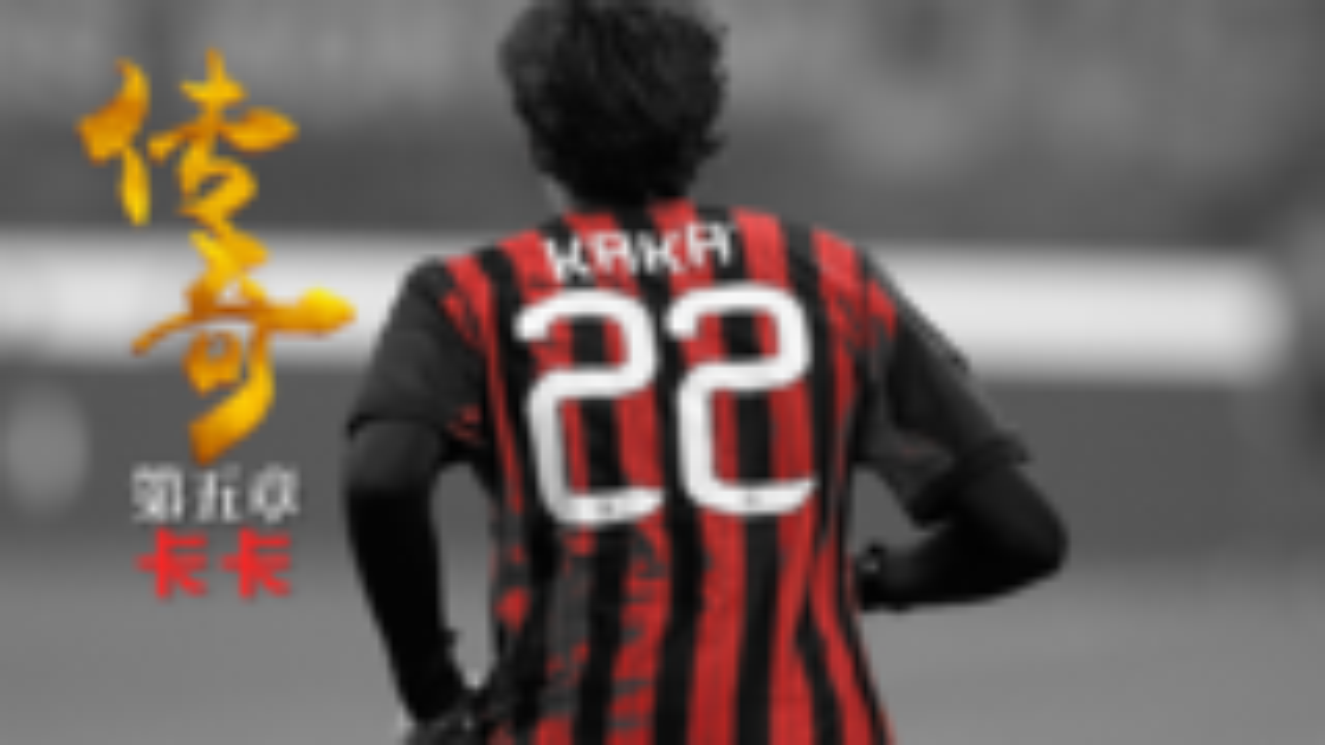 《传奇》第五章(下) 卡卡为什么是最完美的踢球者?