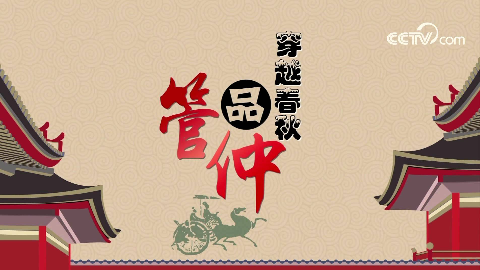 【百家讲坛】穿越春秋品管仲(18集)【高清版】