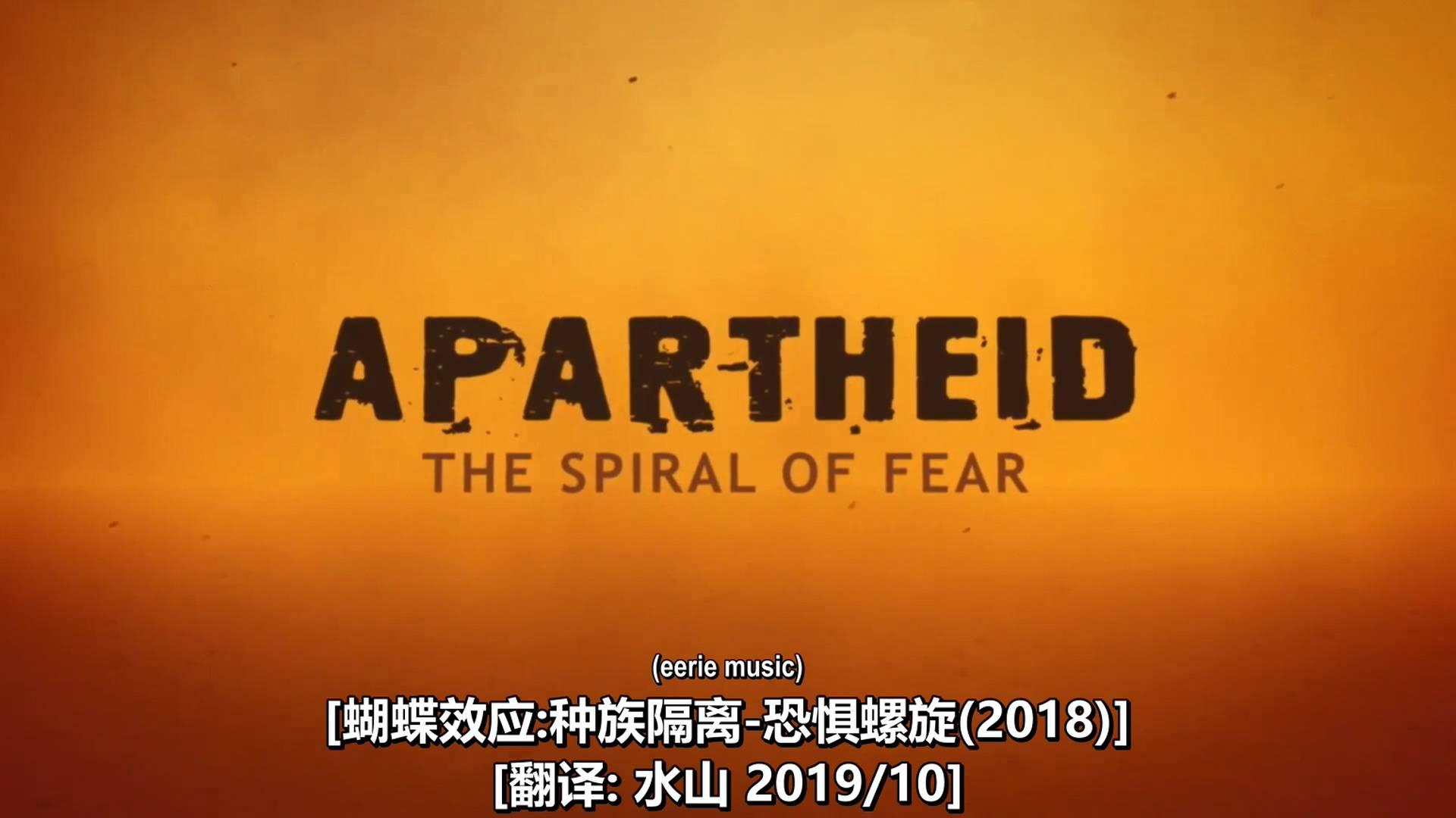 蝴蝶效应:种族隔离-恐惧螺旋(2018)水山汉化