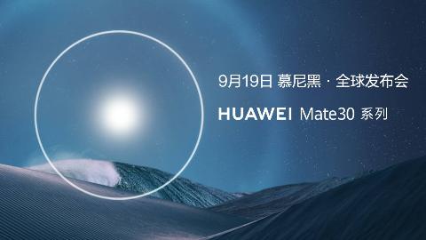 华为Mate30系列全球新品发布会全程回顾