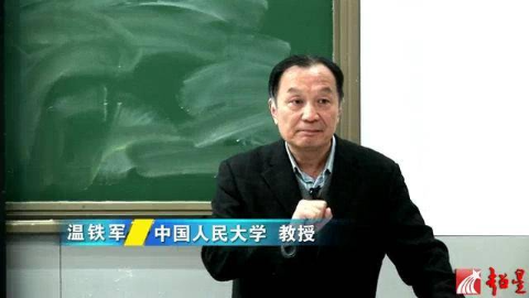 【猴山安利节】温铁军:全球经济危机与中国可持续发展