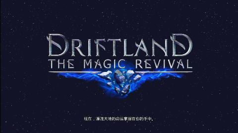《漂移大陆:魔法复兴》战役试玩