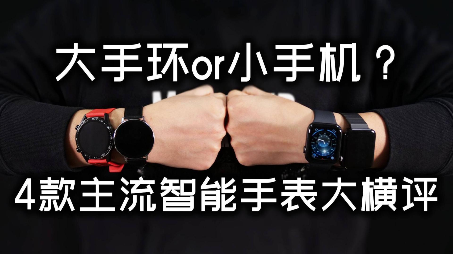 「小白测评」4款主流智能手表大横评是大手环还是小手机?