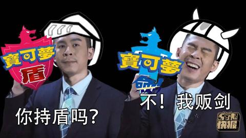 【STN快报第三季10】宝可梦来了!您贩剑还是持盾?