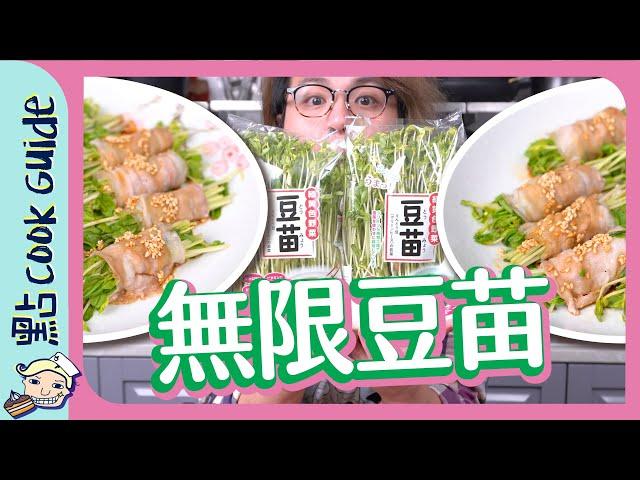 【無限豆苗】$9食一世 | 豚肉豆苗卷 [eng sub]