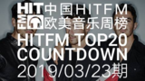 【HITFM】中国HITFM欧美音乐周榜HITFM TOP20 Countdown 20190323