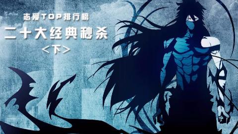 【TOP20】动漫中的二十大经典秒杀(下)