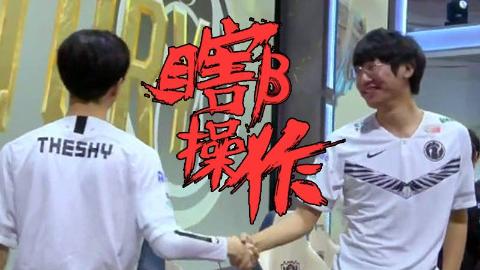 【瞎β操作】IG回来了,RNG也回来了 S9小组赛第二轮