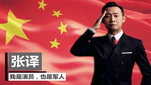 【人物志】张译:我是演员,也是中国军人!20年苦熬,终成影帝。