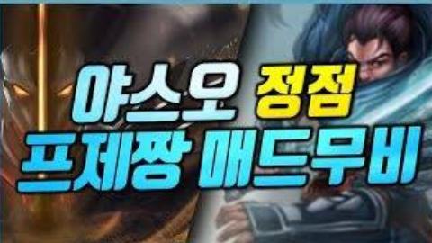 韩服最强亚索프제짱行云流水的操作-2019韩服王者组亚索