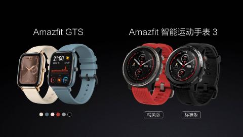 华米科技Amazfit 年度旗舰发布 899元起售