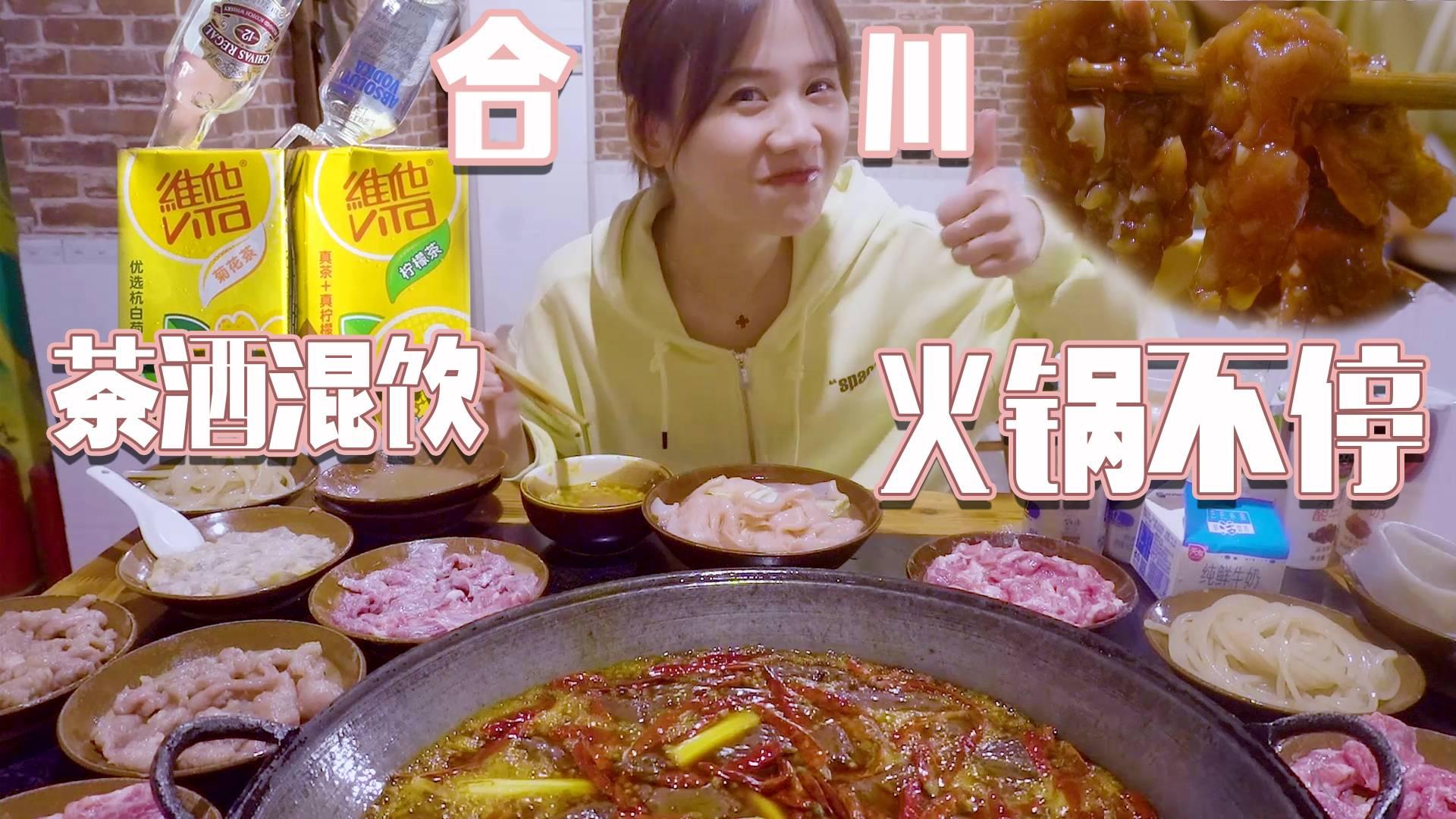 密子君·吃爹娘安利老面包子重庆火锅!