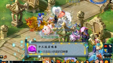 梦幻西游:兽哥合宠在跳13技能翻页召唤兽,点开一看很无语!
