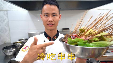 """厨师长教你:""""冷吃串串""""的家常做法,味道很赞,先收藏起来"""