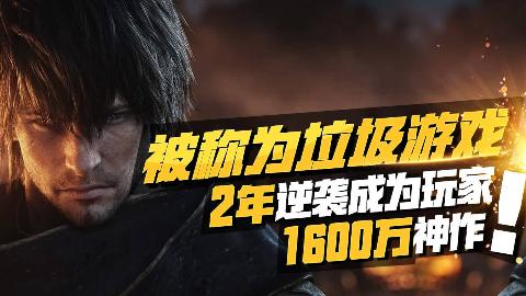 游戏最强逆袭,被媒体称为垃圾游戏,逆袭成玩家超1600万的神作!