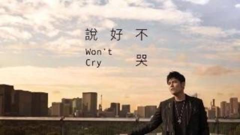 【原创编舞】《说好不哭》 说好了不要哭哦