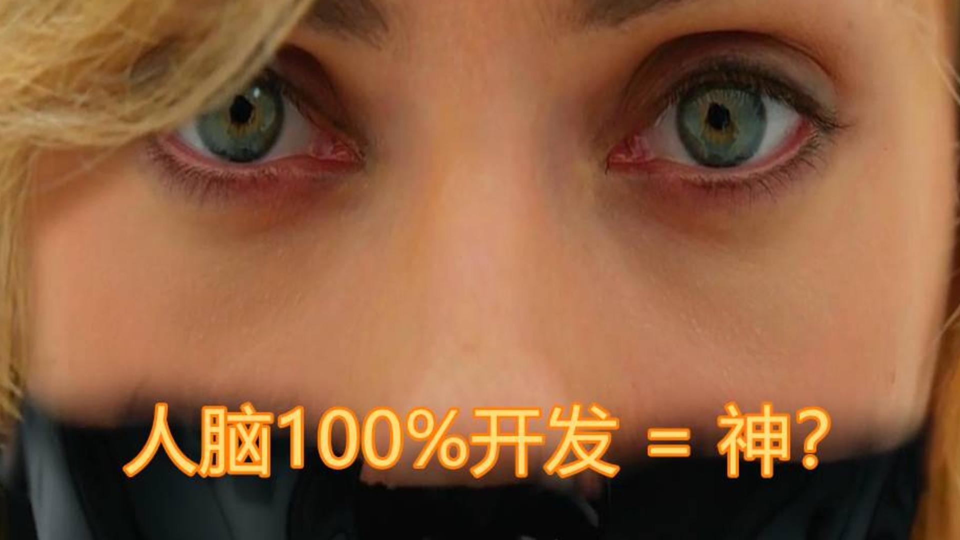 影视照进现实系列,看完《超体》,人脑100%开发=神