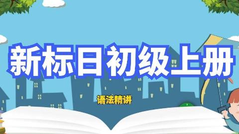 【日语课程】新标日初级上册 语法精讲 持续更新 - 1.第一课上