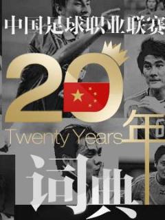中国足球职业联赛20年词典