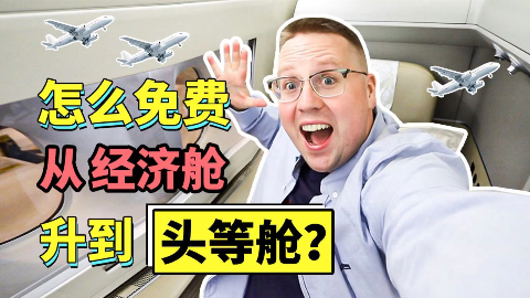【阿福日记】如何免费从经济舱被升到头等舱!?