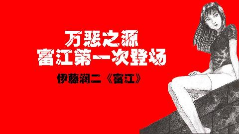 【伊藤润二】万恶之源!富江第一次登场【富江】