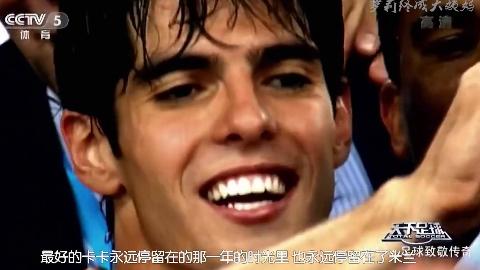 【超清字幕】天下足球-致敬传奇(卡卡、皮尔洛、托蒂、拉姆、阿隆索)