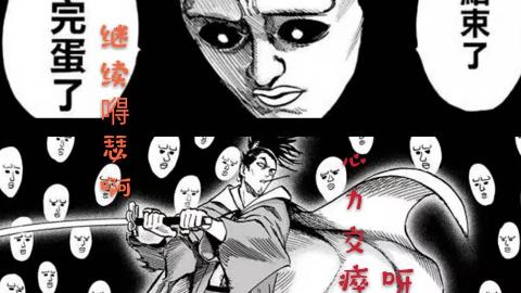 【一拳超人】19.原子武士遇黑精,双拳难敌N只手,做人还是低调好!