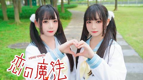 【佐米X佑子】恋之魔法️接受双份的爱意吧~