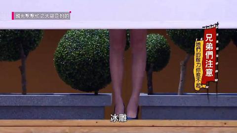 【台湾综艺】兄弟们注意!她们的耐力你惹不起!