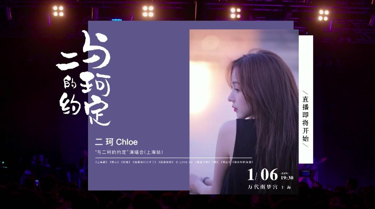 【与二珂的约定】2019二珂演唱会上海站