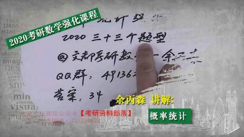 2020考研数学余炳森强化班概率论最新【完(51课时)】