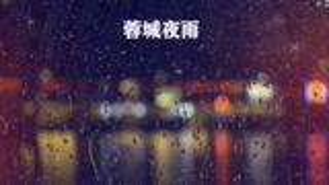 《蓉城夜雨》--写给自己和漂泊在外的人们