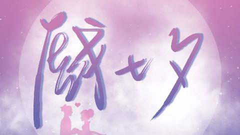 【YY满汉全席&小旭音乐】戏七夕