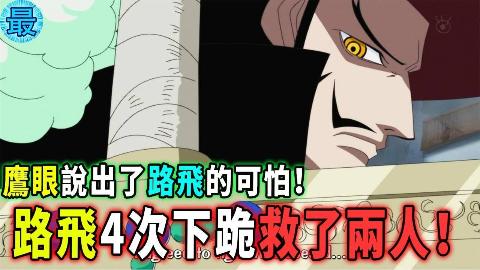 海賊王:路飛4次下跪,救了兩人!鷹眼說出了路飛的可怕!