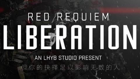 国产FPS《红色安魂曲:解放》最新演示版流程