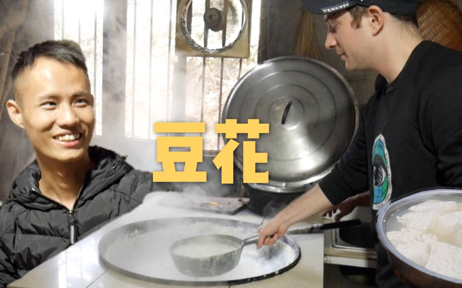 第一次在农村做豆花,王刚让我挑战最辣的七星椒!