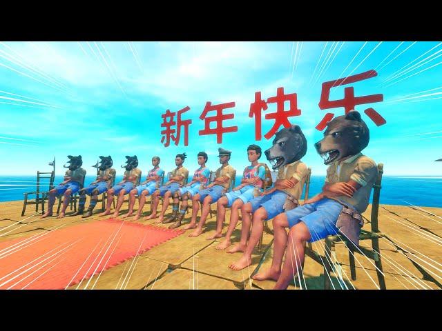 raft 木筏求生新年: 小浪木筏成员集结,向大家拜年啦