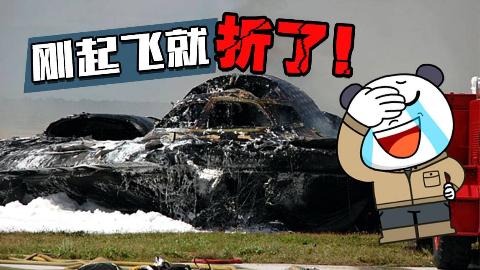 【点兵1066】美国B2轰炸机突然坠毁 原因竟是一个小零件故障,损失数亿美元!