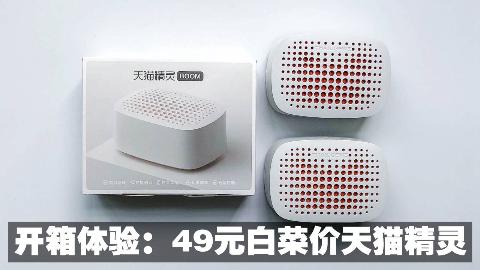 开箱体验天猫精灵新品音箱:49元白菜价,想不到功能还这么强!