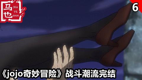 反派boss欺负女教师,机智jojo反败为胜,JOJO之战斗潮流篇完结!