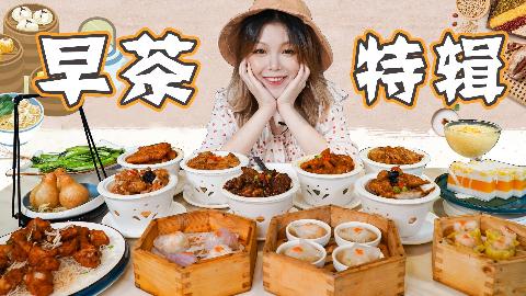 中国味x广州美食:虾饺烧麦干蒸牛仔骨,请问您要来几笼?