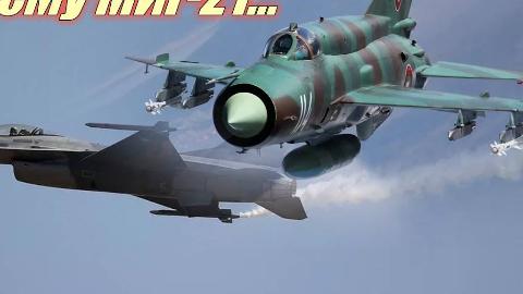 【中文字幕】俄罗斯专家:为什么米格-21击落F16这事靠谱