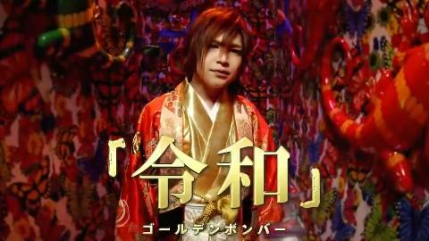 日本新年号第一首歌!《令和》MV公开,金爆超欢乐新歌,这速度厉害了