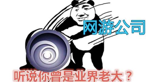 【游戏侦查冰】悲情英雄!育碧在中国走过的22年坎坷路