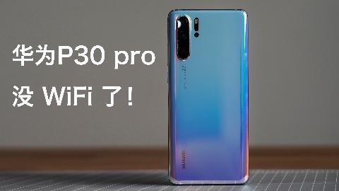 """""""可能""""是全球第一台被""""修""""好的华为P30 pro【手机维修案例】"""