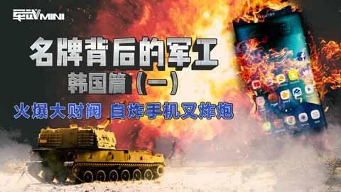 【军武MINI】名牌背后的军工之韩国篇:火爆大财阀 自炸手机又炸炮