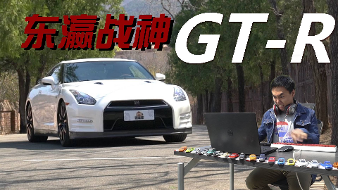 没有经历过弹射起步的GT-R不配叫战神!