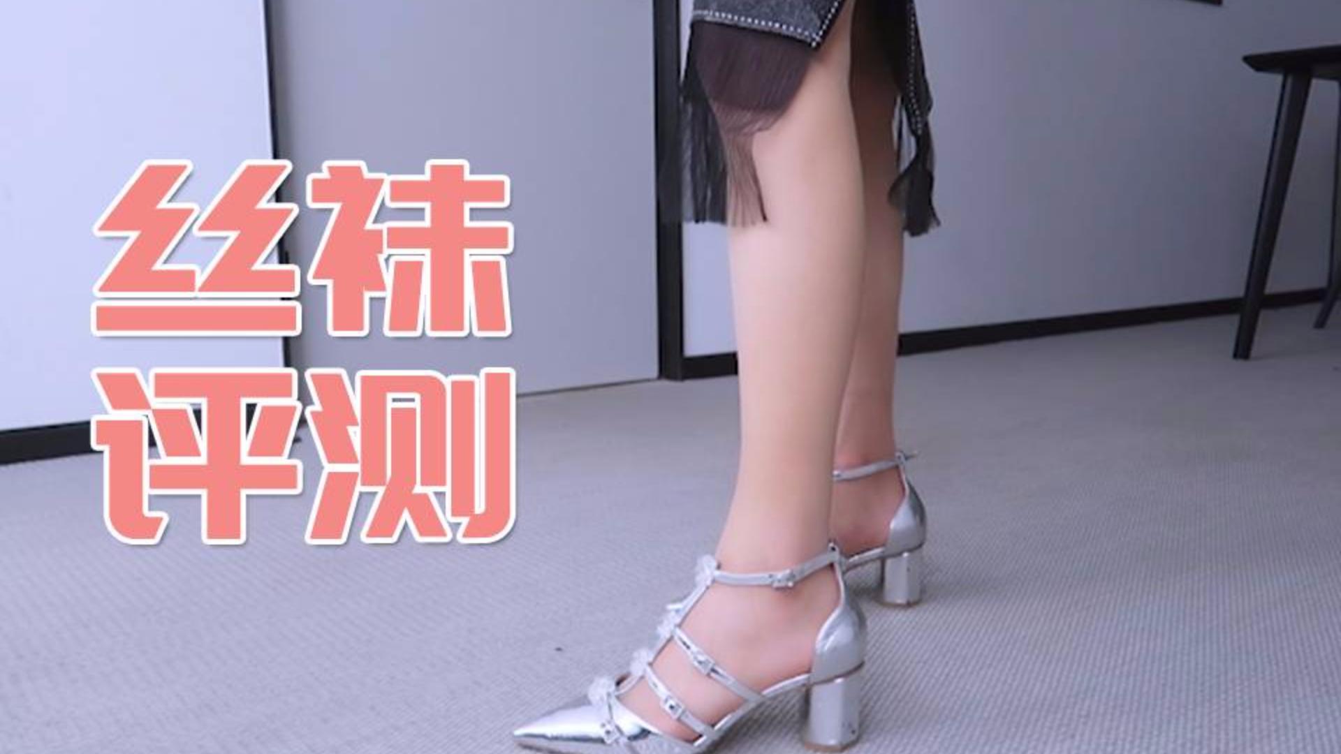 【木木】极致丝~袜的所有想象|绫·丝~袜开箱评测!