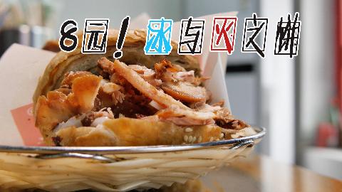 北京烧饼夹肘子8元一个,一天卖1000个,汤无限续!!!